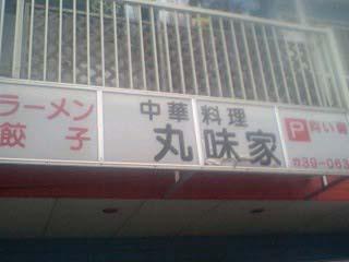 江浦 ラーメン店 丸味家