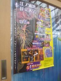 ここにも江浦湾花火大会のポスター