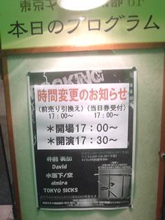 水面下ノ空Live