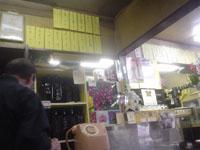川村ホルモン店内