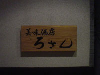 伊豆長岡の美味酒房ろさんの表札
